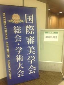 27_7_5国際審美学会総会学術大会に参加